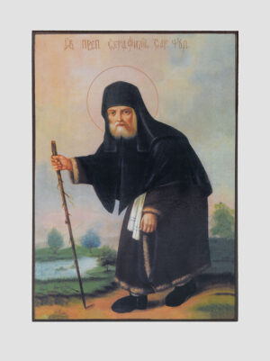 Св. Серафим Саровский