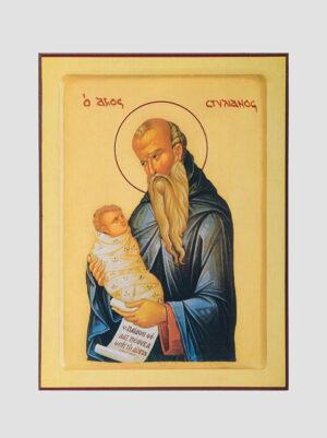 Св. Стилиан Пафлагонский