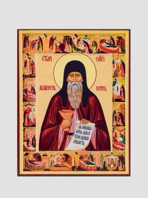 Св. Агапит врач