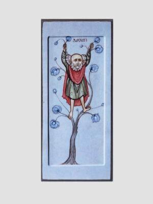 Св. Закхей Мытарь, апостол от 70-ти (М.Шешуков)