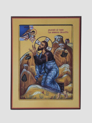 """Ікона """"Моління про чашу Господа нашого Ісуса Христа"""""""