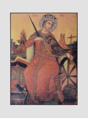 Св. Катерина Олександрійська
