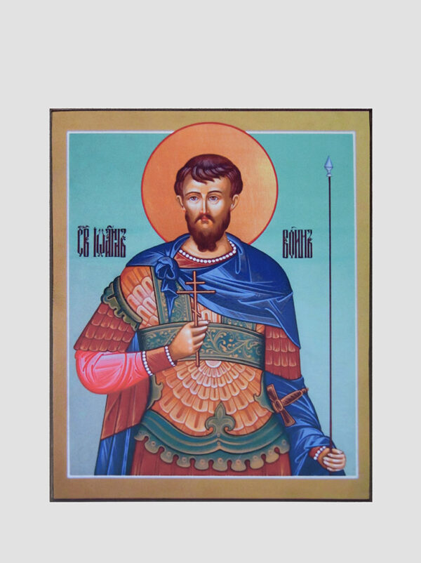 Св. Іоан Воїн
