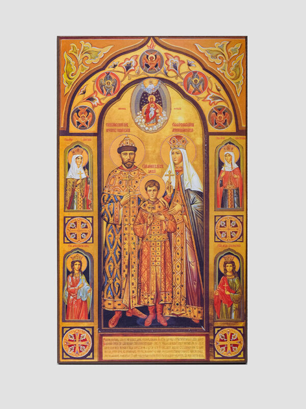 Свв. Царствені Страстотерпці (Лівадійська ікона)