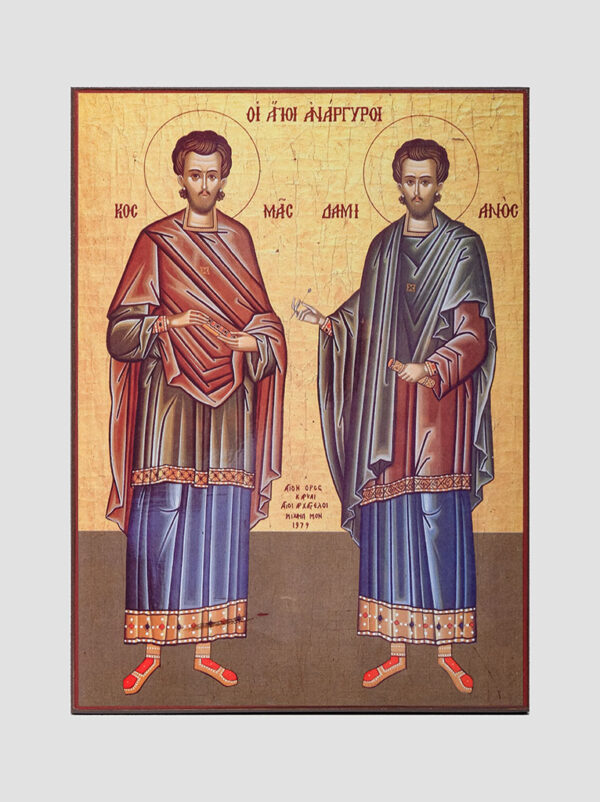 Свв. Косма та Даміан