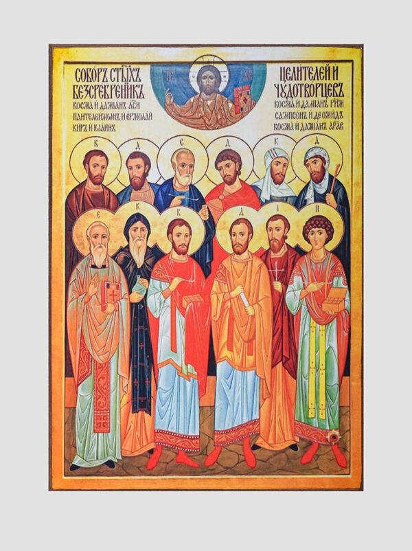 Собор святих цілителів